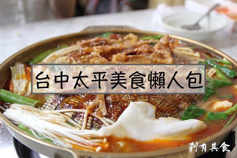 台中太平美食懶人包   70家太平餐廳 +2夜市攻略 +2旅遊景點 ( 新增影片 )