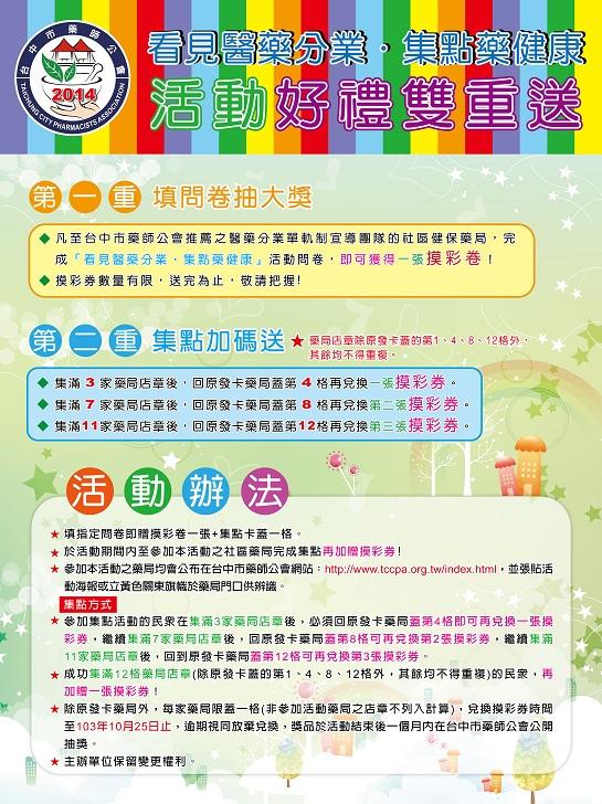 c2014慢箋活動-海報