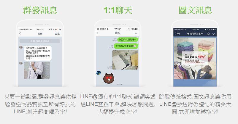line@功能