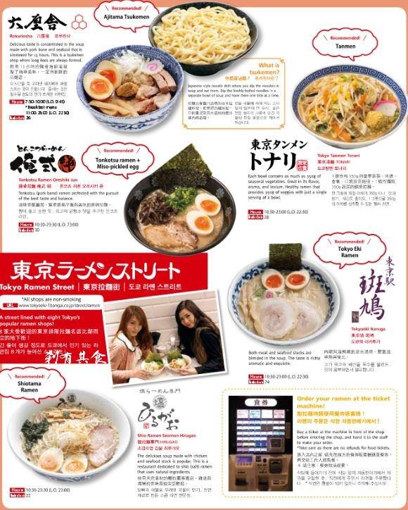 BFireShot Screen Capture #3674 - 'floorMap_foreign_pdf' - www_tokyoeki-1bangai_co_jp_pdf_floorMap_foreign_pdf