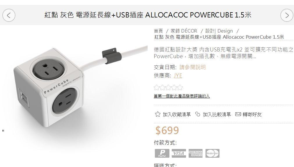 德國紅點設計大獎PowerCube USB電源延長線 灰色