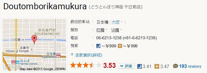 FireShot Screen Capture #2028 - 'Doutomborikamukura - 難波・日本橋・道頓堀_拉麵 [食べログ]