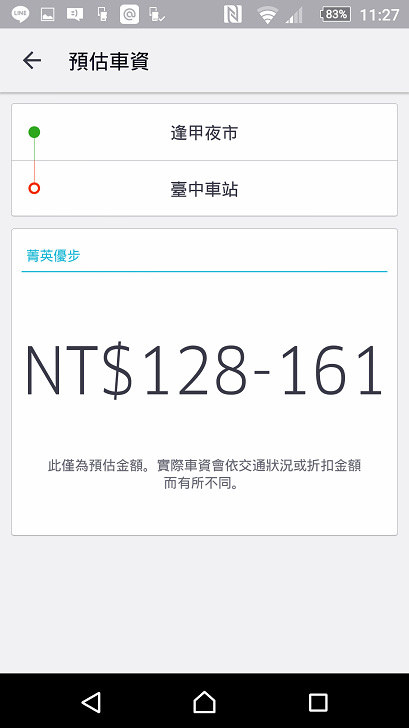 Screenshot_2015-12-21-11-27-50