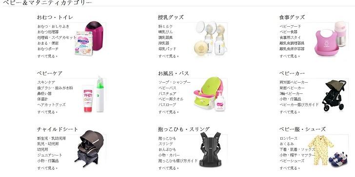 b嬰兒用品
