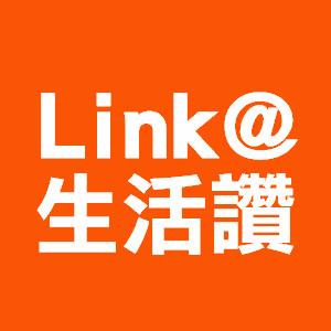 link@生活讚