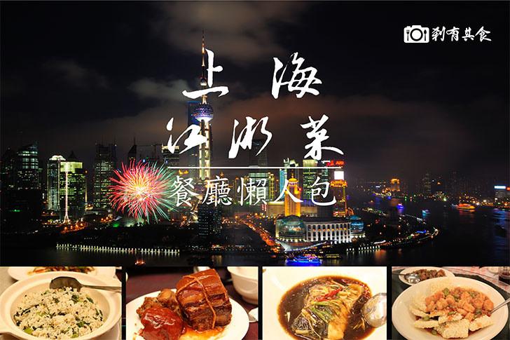 上海江浙菜懶人包專用封面