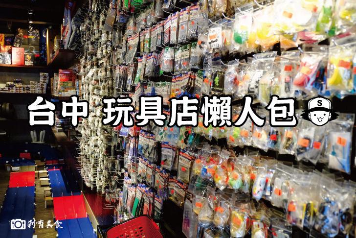 160909玩具店懶人包