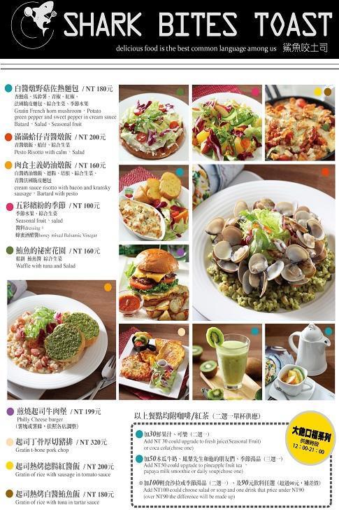 b中南部版午晚餐菜單