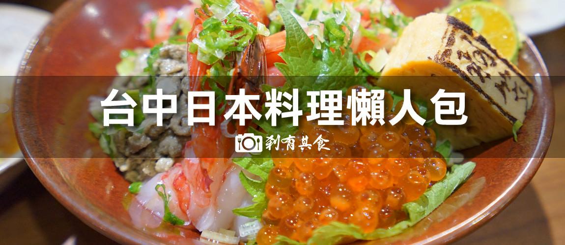 台中日本料理懶人包 @ 81家日式餐廳情報