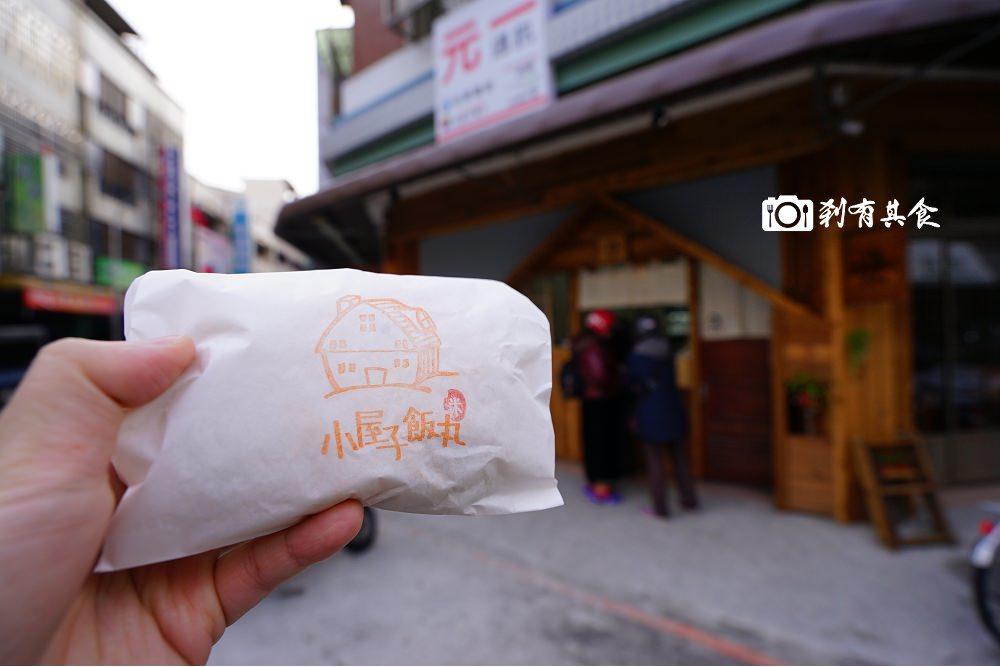 小屋子飯丸   台中北平路美食 在日式小屋裡賣飯糰 文青風飯糰 每日限量 試賣期間送飲料