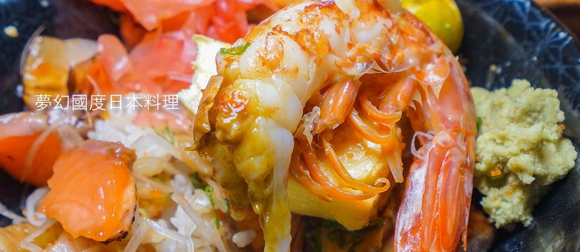 夢幻國度日本料理