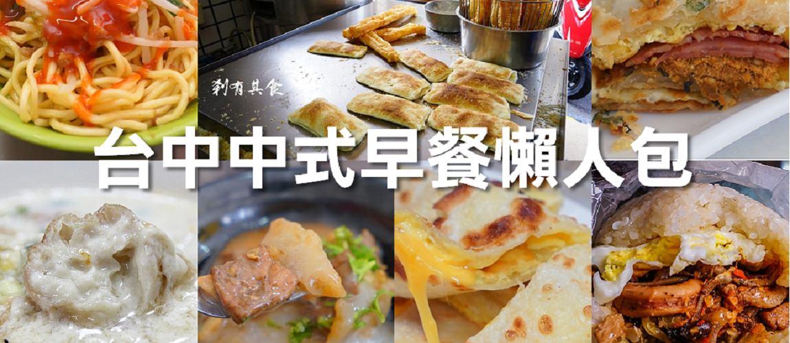 中式早餐懶人包