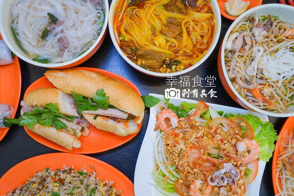 幸福食堂越式風味平價料理 | 大份量平價好吃 越南老闆娘 (已歇業)