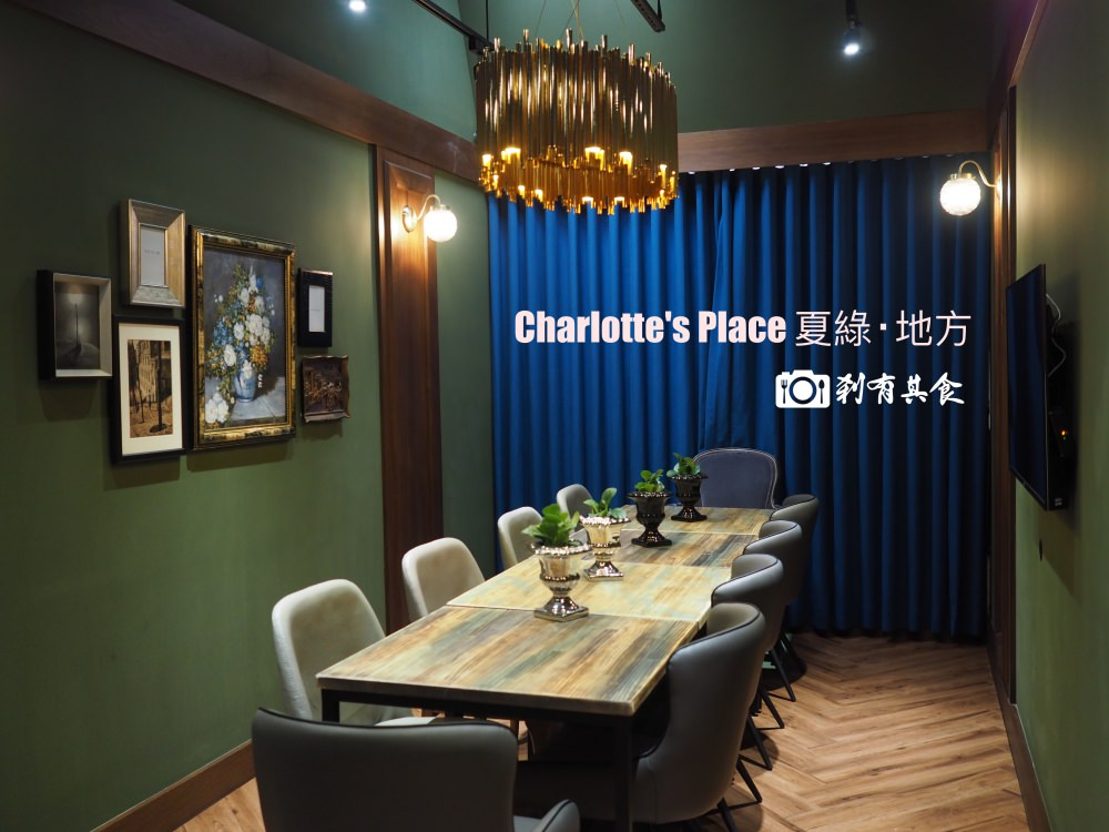 Charlotte's Place 夏綠·地方|台中西屯美食 最時髦的家鄉味 健康苦茶油料理 國宴桂丁雞 ( 2017四月試營運優惠中 )