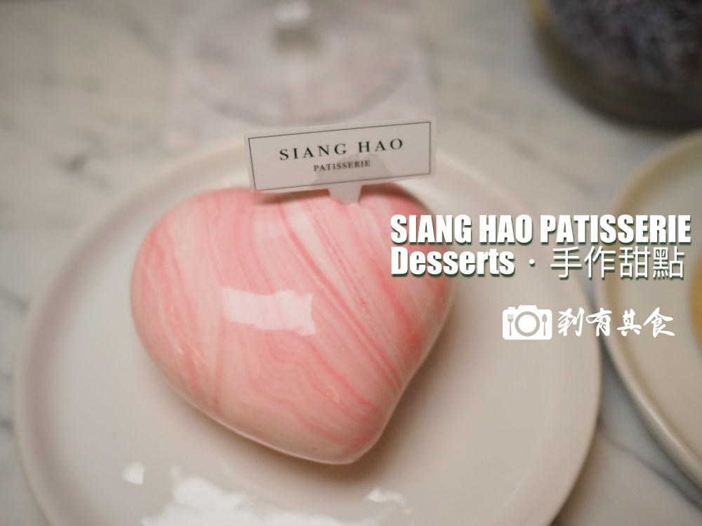 SIANG HAO PATISSERIE・Desserts・手作甜點|大理石紋鏡面甜點 超有愛! 搭上接骨木氣泡酒太速配(2017五月新店)