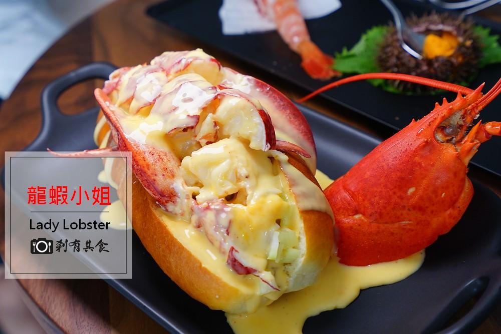 龍蝦小姐 Lady Lobster   台中南屯美食 用整隻活龍蝦做的龍蝦三明治 超奢華超享受 ( 建議先打電話預約 )