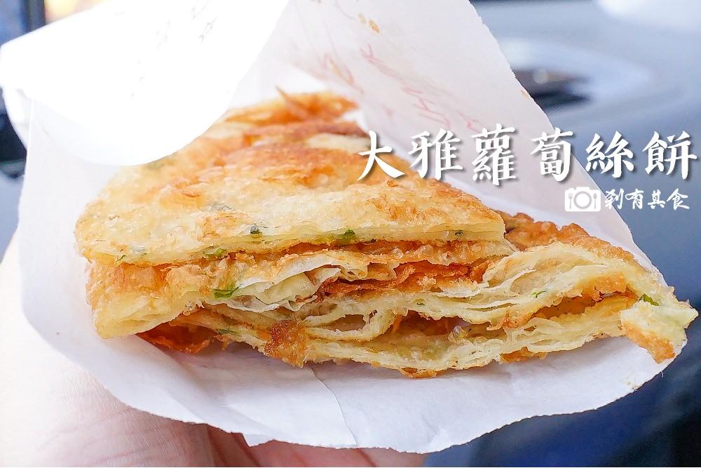 大雅美食   大雅蘿蔔絲餅 人氣在地小吃20多年老店 推蘿蔔絲餅 蔥油餅 ( 頂好超市旁 )