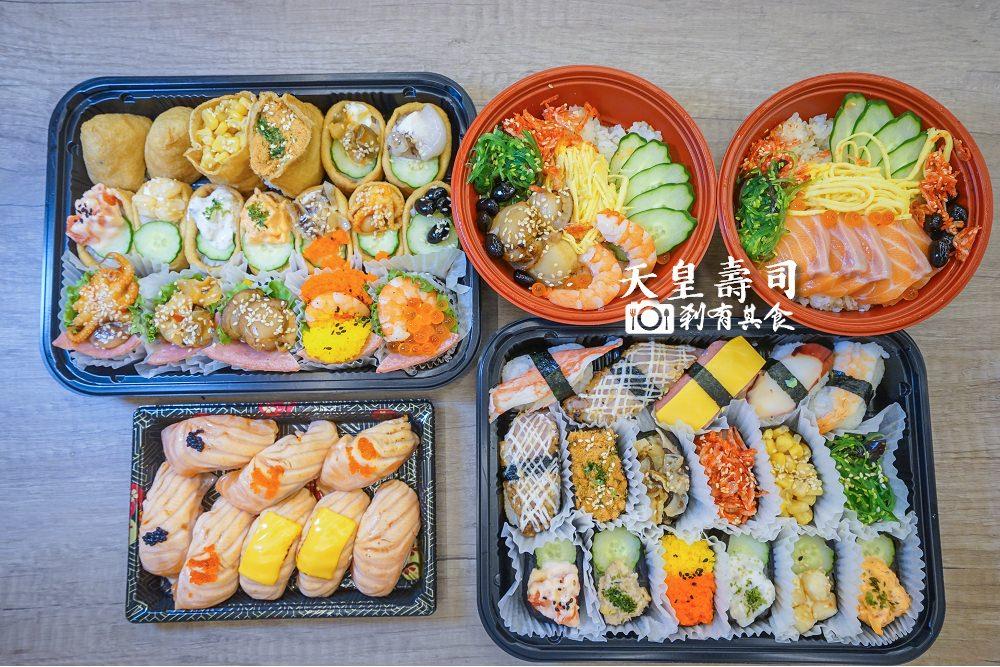 天皇壽司   大里仁化黃昏市場 平價好吃外帶花壽司 生魚片丼飯居然才100元 (30秒不NG影片)