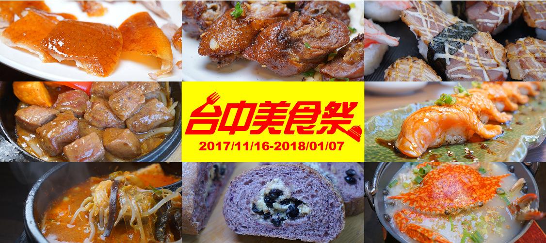 2017台中美食祭