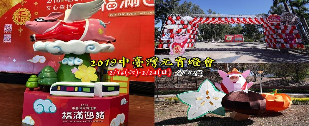 2019台中花燈懶人包