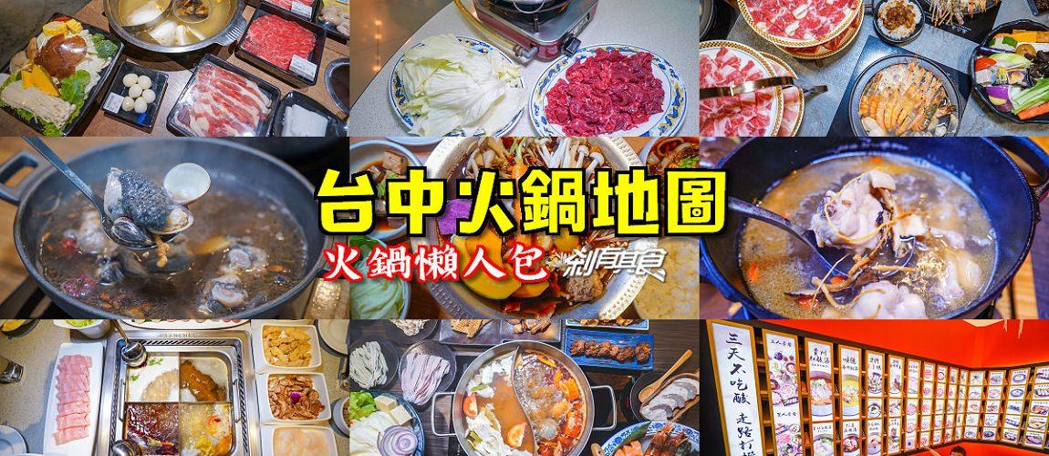 台中火鍋懶人包