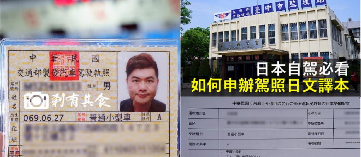 如何申請駕照日文譯本及費用
