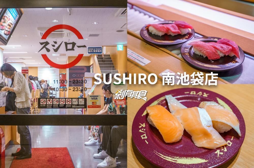 池袋 寿司