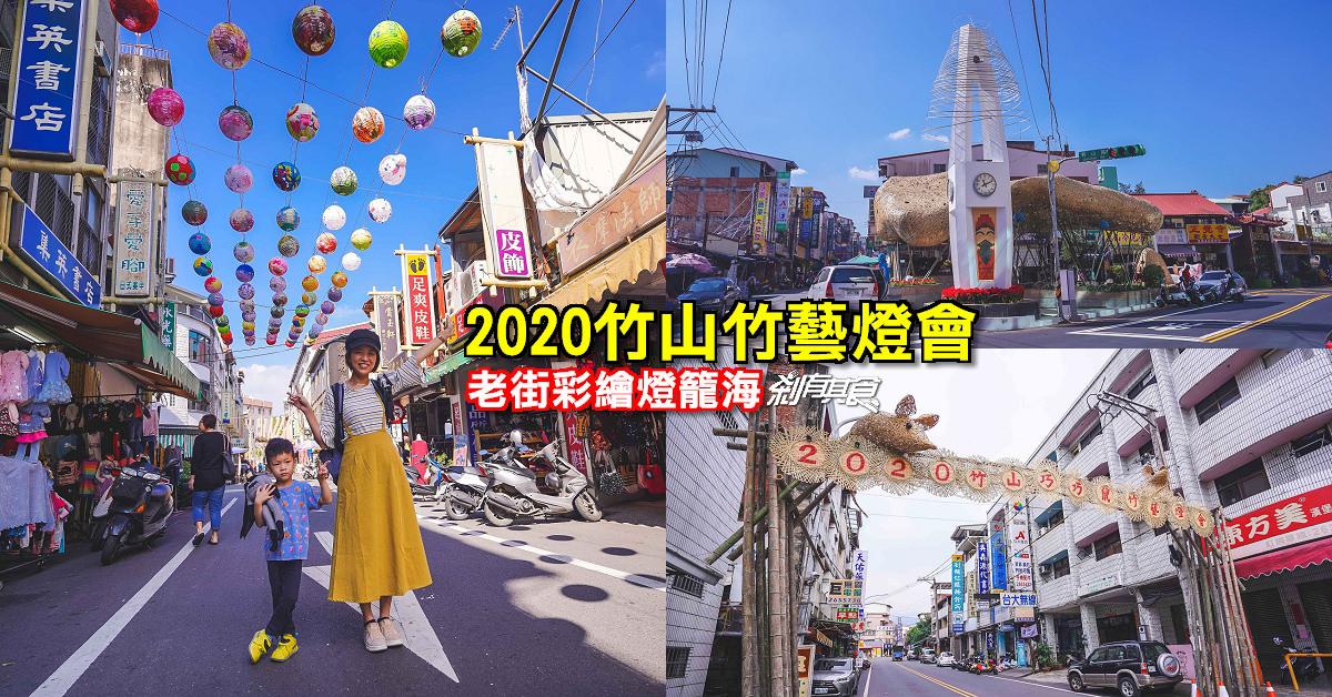 2020竹山巧巧鼠竹藝燈會   老街彩繪燈籠海 紫氣東來主燈 (12/31~2/09)