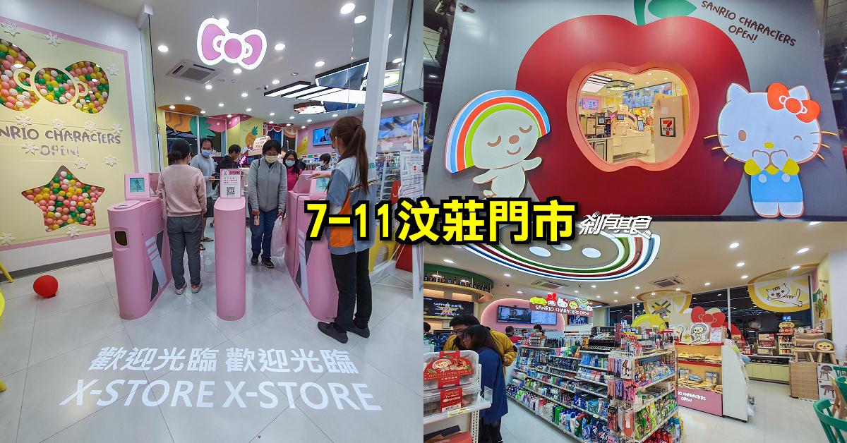 7-11汶莊門市「OPEN家族X三麗鷗」聯名主題店 與 台中第一家 X-STORE 無人智能商店