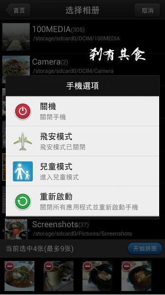 cScreenshot_2013-05-23-10-38-36