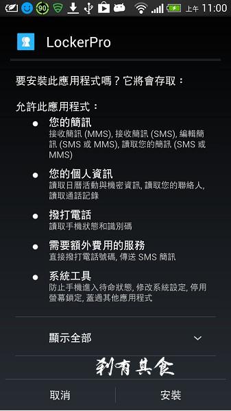 cScreenshot_2013-05-23-11-00-24