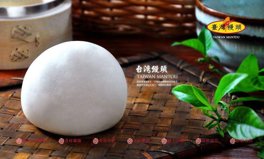 台灣饅頭1.jpg