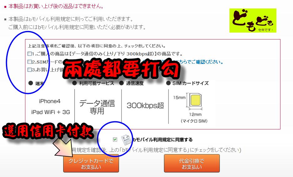 ご購入前の注意事項01  b-microSIM U300.png